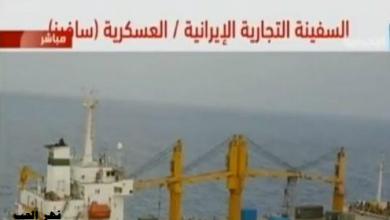 Photo of التحالف يرصد سفينة إيرانية تحمل زوارق وتنقل خبراء عسكريين للحوثيين