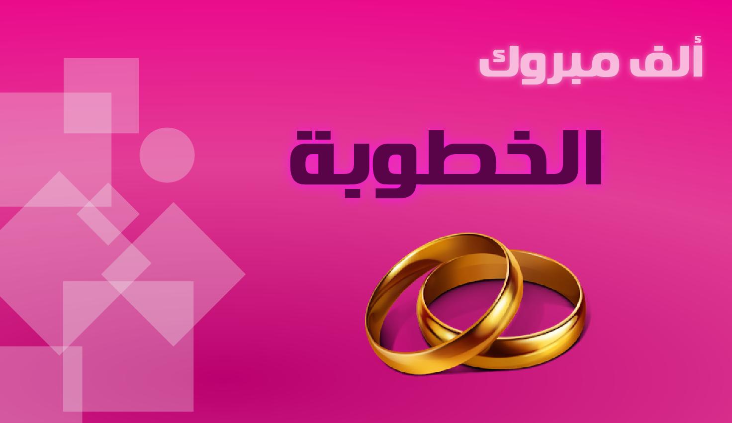 عبارات تهنئة خطوبة بطاقات مباركه عليه اجمل الكلمات صور حزينه