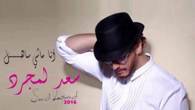 Photo of كلمات اغنية انا ماشي ساهل – سعد المجرد