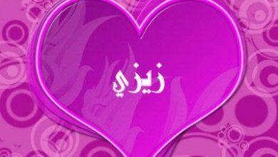 Photo of كلمات اغنية مطمنة بيك – زيزي عادل Zizi Adel