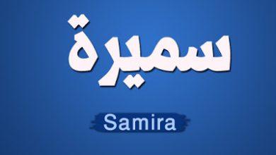 Photo of كلمات اغنية يا لطيف – سميرة سعيد Samira Said