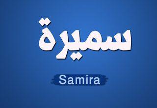 Photo of كلمات اغنية محصلش حاجة – سميرة سعيد Samira Said