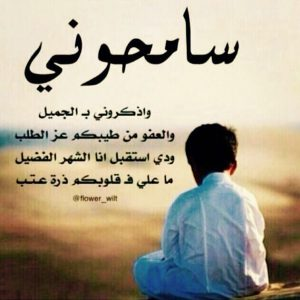 كلمات وداع الاصدقاء حزينه شعر وداع حزين للاصدقاء مجلة رجيم