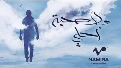 Photo of كلمات أغنية ولاصحبه أحلي حمزة نمرة