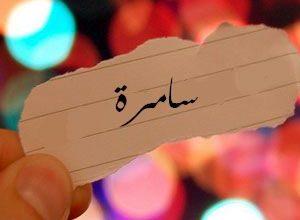 Photo of ابيات شعر باسم سامرة , معنى اسم سامرة