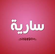 Photo of ابيات شعر باسم سارية , معنى اسم سارية