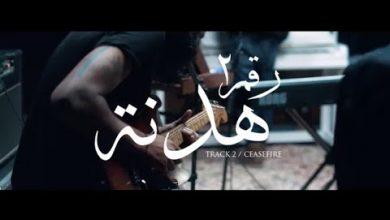 Photo of كلمات أغنية هدنة كايروكي