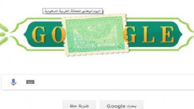 Photo of جوجل تحتفل مع المملكة باليوم الوطني