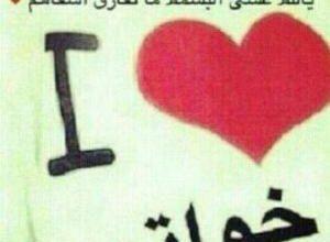 Photo of كلمات عن الاخت , كلام عن حب الاخت , عبارات عن اختي , صور حالات عن الاخت