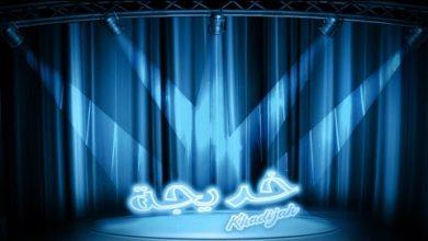 Photo of معنى اسم خديجة وصفات حاملة هذا الاسم Khadijah
