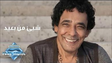 Photo of كلمات أغنية شئ من بعيد محمد منير