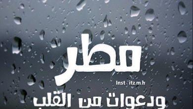 Photo of كلمات عن صوت المطر ,  شعر و خواطر عن صوت المطر