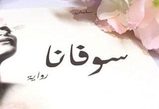 Photo of ابيات شعر باسم سوفانا , معنى اسم سوفانا