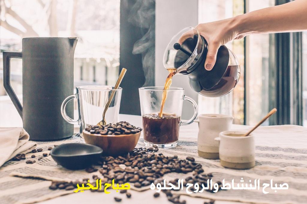 صباح النشاط والروح الحلوه صباح الخير