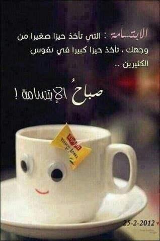 صباح الابتسامه