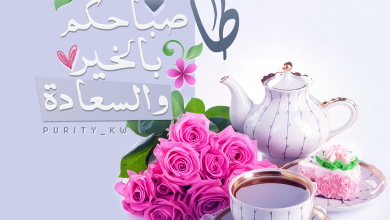 Photo of صور مكتوب عليها عبارات صباح الخير