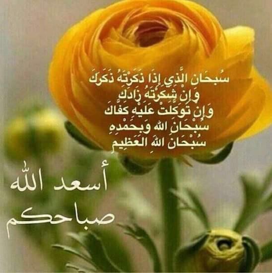باقات صباح الخير اسعد الله صباحكم