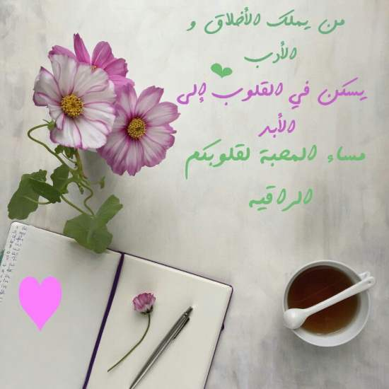 ابتسم الحياة تشرق بالوانها الجميلة