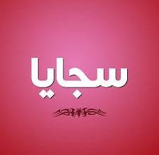 Photo of ابيات شعر باسم سجايا , معنى اسم سجايا