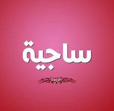 Photo of ابيات شعر باسم ساجيه , معنى اسم ساجيه
