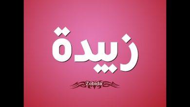 Photo of ابيات شعر باسم زبيدة , معنى اسم زبيدة