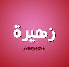 Photo of ابيات شعر باسم زهيرة , معنى اسم زهيرة