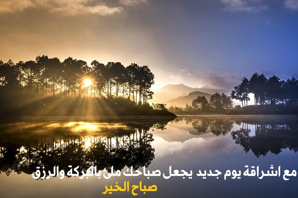 مع اشراقة يوم جديد يجعل صباحك ملئ بالبركة والرزق صباح الخير