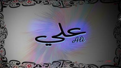 Photo of معنى اسم علي وصفات حامل هذا الاسم Ali