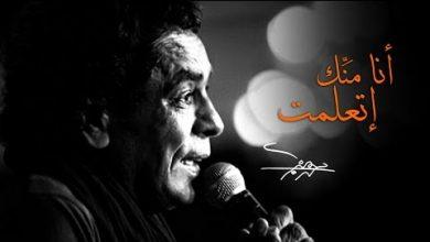 Photo of كلمات أغنية أنا منك إتعلمت محمد منير