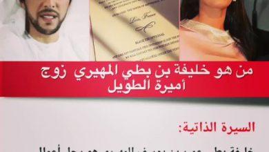 Photo of صور خليفة بن بطي المهيري زوج اميرة الطويل , فيديو زواج الملياردير الإماراتي