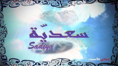 Photo of معنى اسم سعدية وصفات حاملة هذا الاسم Sadiya