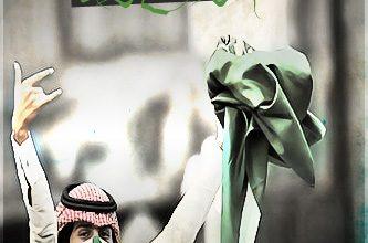 Photo of خلفيات واتس اب حلوه عن اليوم الوطني 88 , رمزيات سعوديين واتساب 1440