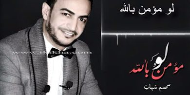 Photo of كلمات أغنية لو مؤمن بالله – سمسم شهاب
