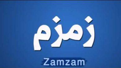 Photo of ابيات شعر باسم زمزم , معنى اسم زمزم