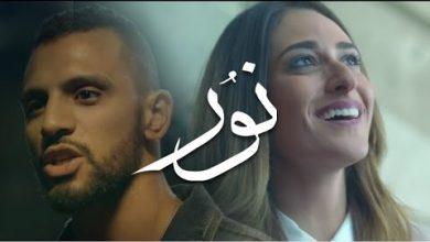 Photo of كلمات أغنية نور زاب ثروت وأمينة خليل
