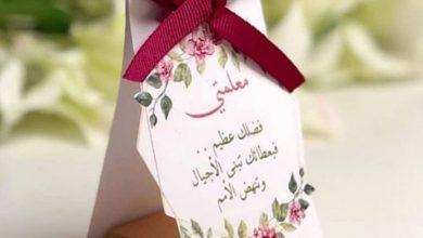Photo of صور شكراً معلمتي , بطاقات شكر للمعلمة , صور شكر للمعلمة ليوم المعلم