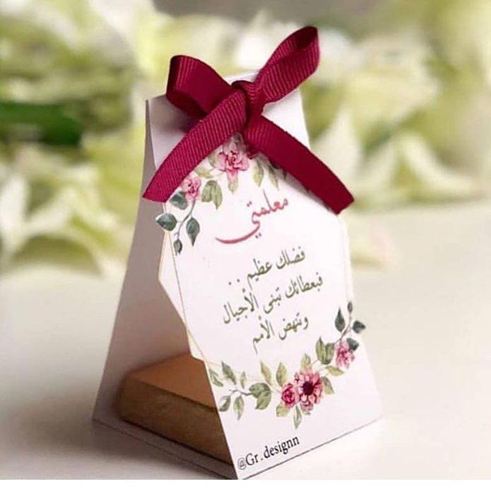 أنا يمني صور شكرا معلمتي بطاقات شكر للمعلمة صور شكر للمعلمة ليوم المعلم