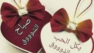 Photo of كلام حلو عن الصباح للحبيب , كلمات شوق في الصباح للحبيب