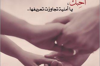 Photo of كلام رومنسي للزوجة , عبارات غزل قصيرة عن الزوجة , كلمات حب وعشق للزوجة