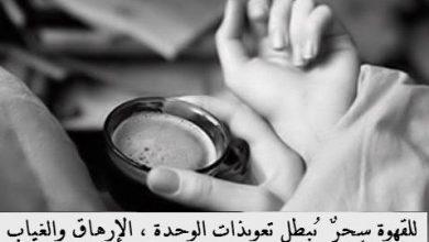 Photo of كلام جميل عن القهوة  , خواطر جديدة عن القهوة, كلمات عن القهوة , عبارات عن عشق القهوة , صور قهوة مسائية