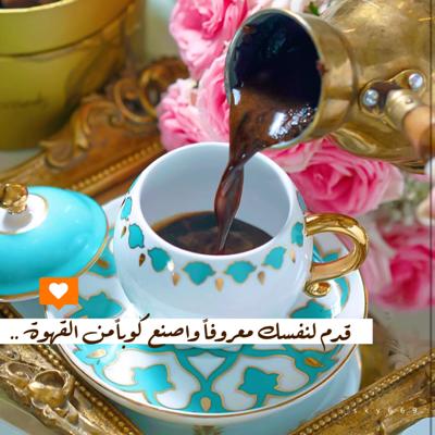 كلام جميل عن القهوة خواطر جديدة عن القهوة كلمات عن القهوة عبارات عن عشق القهوة صور قهوة مسائية مجلة رجيم