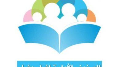 Photo of مشروع أنا أقرأ أنا أكتب أنا قادرة لمعالجة الضعف القرائي والكتابي للصفوف الأولية 1440هـ – 2019 م