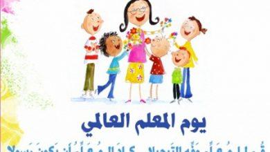 Photo of رمزيات يوم المعلم , صور حالات واتس اب لليوم العالمي للمعلم