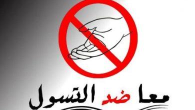 Photo of صور معاً ضد التسول صور تسول و شحاذة