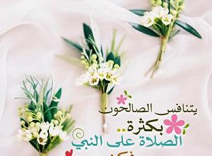 Photo of بيسيات الصلاة على النبي , برودكاست رمزيات صلوا على رسول الله , توبيكات الصلاة على النبي