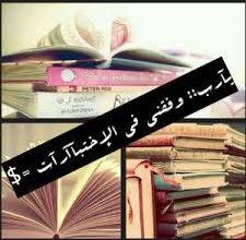 Photo of عبارات و صور عن الامتحانات , رمزيات عن الاختبارات