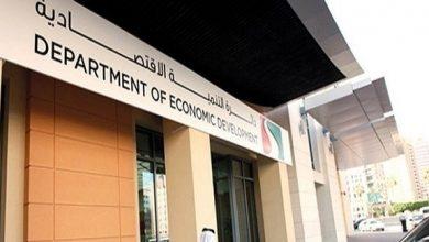 "Photo of ""اقتصادية دبي"" تحذر التجار من مسابقات تمويل المشاريع غير المرخصة"