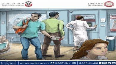 """Photo of شرطة أبوظبي تحذر من سرقة أرصدة البطاقات الائتمانية بحيلة """"المغنطة الإلكترونية"""""""