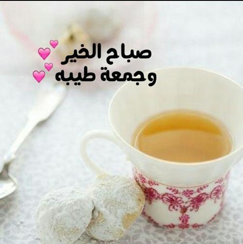 صباح الخير وجمعة طيبة
