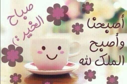 صباح الخيرات